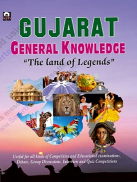 Gujarat By H.J.Patel (English Medium)