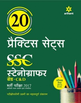 20 Practice Sets SSC Stenographer Grade – C&D Recruitment Examination 2017
