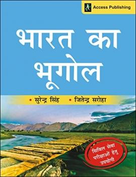 Bharat ka Bhugol: Civil Sewa Pariksha Hetu