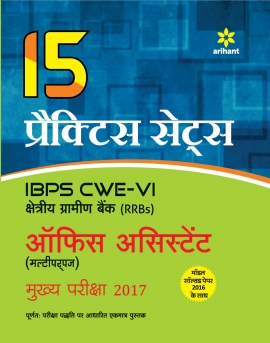 15 Practice Sets IBPS CWE-VI (RRBs) Office Assistant 2017