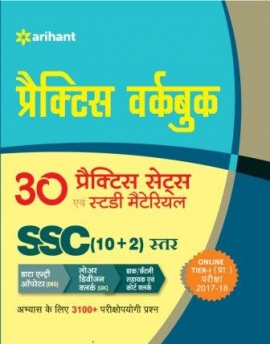 SSC (10+2) Tier I 30 Practice Sets And Study Materiyals