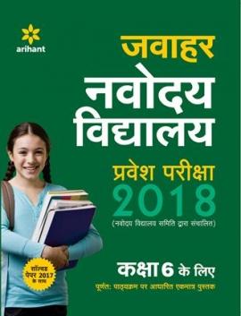 Jawahar Navodaya Vidhyalaya Pravesh Pariksha 2018 Class 6th