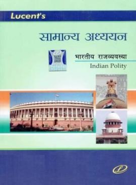 Samanya Addhyan Indian Polity