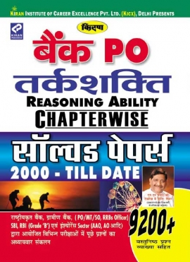 Bank PO Reasoning Ability Chapterwise Solved Papers 2000 - Till date