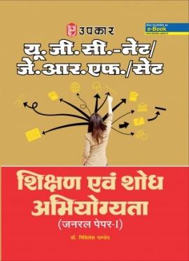 Upkar U.G.C Net J.R.F Set Shikshan Avam Shodh Abhiyogyata General Paper -1