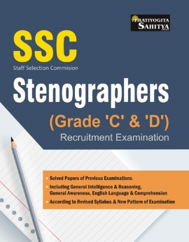 SSC Stenographers Grade ('C' & 'D') Recruitment Examination 2017