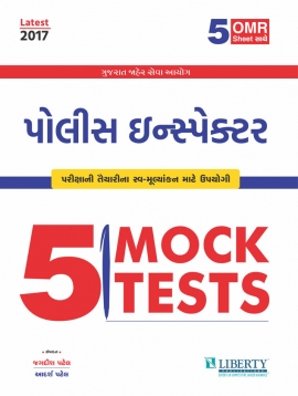 LIBERTY GPSC POLICE INSPECTOR MOCK TEST PAPERS (2017 EDITION)