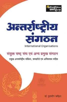 Antarrashtriya Sangthan By Dr.B.L.Fadiya