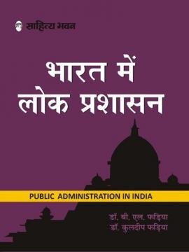 Bharat Me LokPrashasan By.B.L.Fadiya