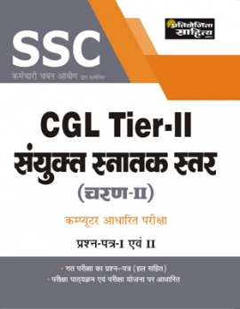 S.S.C. Combined Graduate Level Tier - II Paper -I &II
