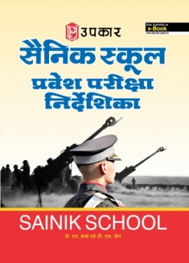 Sainik School Admission Test Directory Class-VI