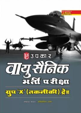 Bhartiya Vayu Sena: Vayusainik Takniki Trade (Group - X)