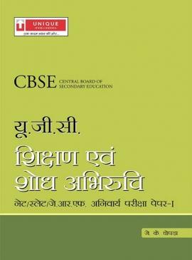 UGC NET/SLET – Compulsory Paper-I