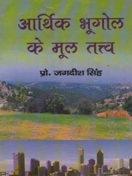 Arthik Bhugol Ke Mul Tatva By.Pro Jagdish Sinh