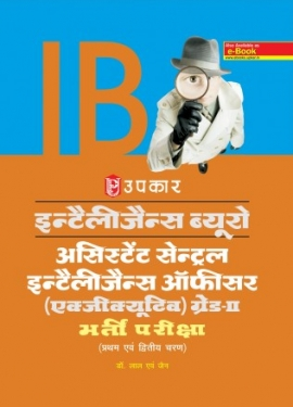 IB AssistantCentral Intelligence Officer Executive Grade-II Recruitment Exam