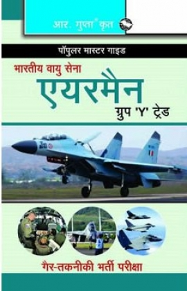 Indian Air Force: Airmen Group 'Y' Trades Exam Guide