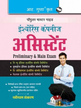 Assistant Recruitment Exam Guide for General Insurance Companies