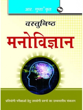 Objective Psychology (Vastunistha Manovigyan)