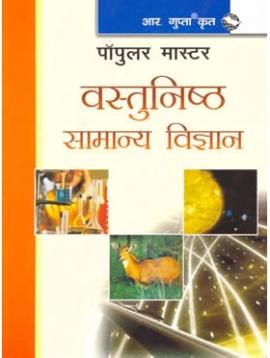 Objective General Science (Vastunistha Samanya Vigyan)