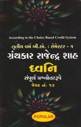 Dhwani (Popular Guide)