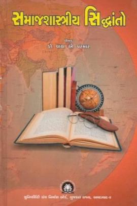 Samajsastriya Siddhanto By Dr.V.A.Pathak