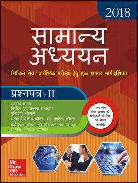 Samanya Adhyayan Prashnpatra - II  (Civil Services Pre.Exam)