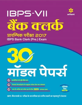 30 Model Papers IBPS-VII Bank Clerk Prarambhik Pariksha 2017 Solved Paper 2016 Ke Sath