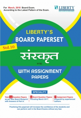 Liberty Std. 10 English Medium Gujarat Board Sanskrit PaperSet 2018 (With Assignment Paper)