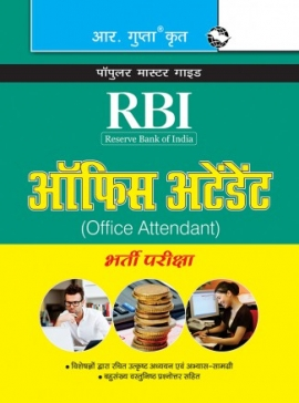 R Gupta RBI Office Attendant Examination