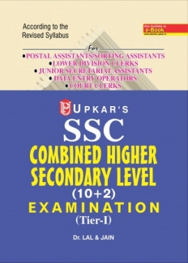 SSC Combined Higher Secondary Level (10+2) Examination (Tier-I)