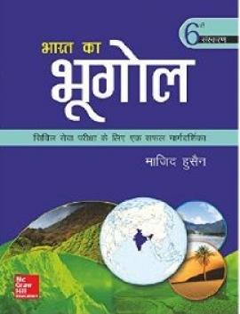 Bharat Ka Bhugol By Majid Husain