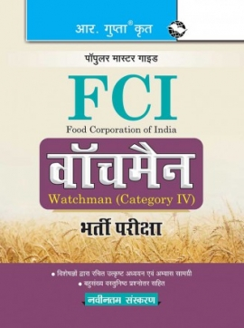 R Gupta Watchman Exam Guide