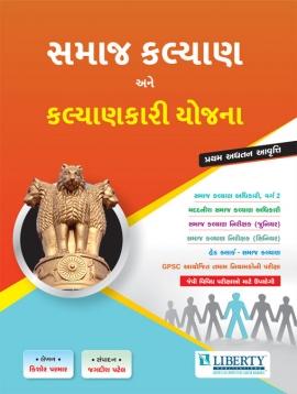 Liberty Samaj Kalyan ane Kalyankari Yojana
