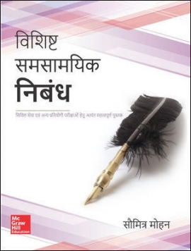 TMH Vishisht Samsamayik Nibandh