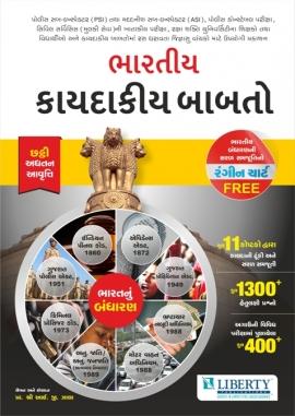 Liberty Bhartiya Kaydakiya Babato Latest 6th Edition 2017