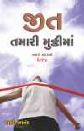 R R Sheth Jeet Tamari Mutthi ma ( Tamari Andar no Vijeta)
