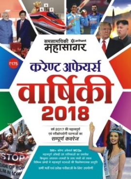 Current Affairs Varshiki 2018 (Varha 2017 Ki Mahatvapurna Ghatnaye )