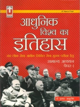 Adhunik Vishwa Ka Itihas (Samanya Adhyayan Paper -I)