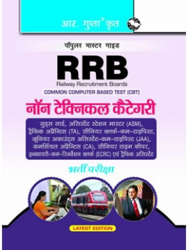 RRB : CBT - Non-Technical Popular Categories (NTPC) 1st & 2nd Stage (Main) Exam Guide (Big Size)