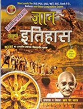 Gyan Complete History (SAMPURN ITIHAS) Basis On NCERT With World History By Gyan Chand Yadav Latest Edition