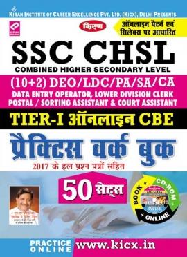 Kiran's SSC CHSL (10+2) Tier – I Online CBE Practice Work Book