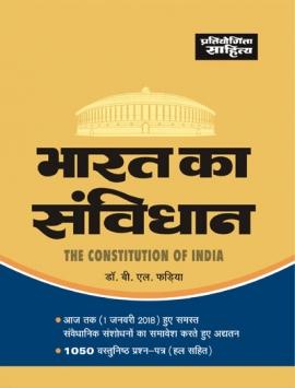 Bharat Ka Samvidhan By Dr.B.L.Fadiyap