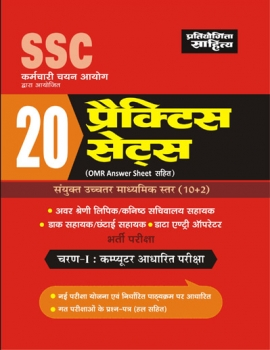 SSC (10+2) 20 Practice Sets Sanyukt Higher Secondary Leval Tier -1