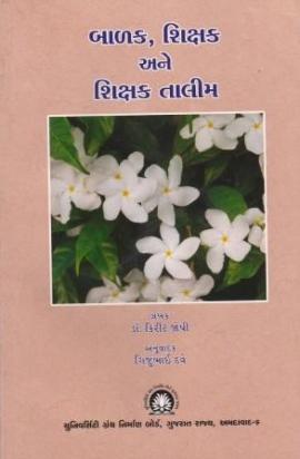 Balak,Shikshak Ane Shikshak Talim