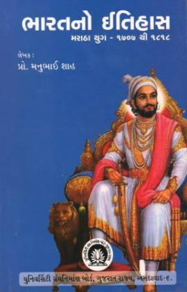 Bharat No Itihas (Maratha Yug - 1707 Thi 1818) By Pro.Manubhai Shah