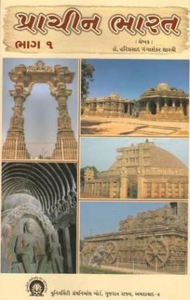 Prachin Bharat Bhag -1 By Dr.Hariprashad Gangashankar Shastri