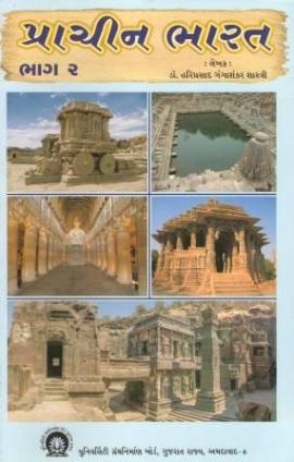 Prachin Bharat Bhag -2 By Dr.Hariprashad Gangashankar Shastri