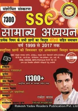 Rakesh Yadav SSC Samanya Adhyayan 7300 + Prashno Vistrut Vyakhya Sahit (Varsh 1999 Se 2017 Tak)