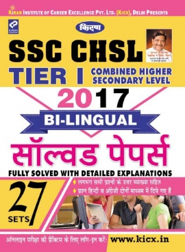 Kiran SSC CHSL Tier-I BI-Lingual Solved paper