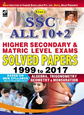 Kiran SSC 10+2 Higher Secondary & Matric Leval exam Solved Papers (1999 To 2017)